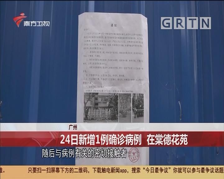 廣州 24日新增1例確診病例 在棠德花苑