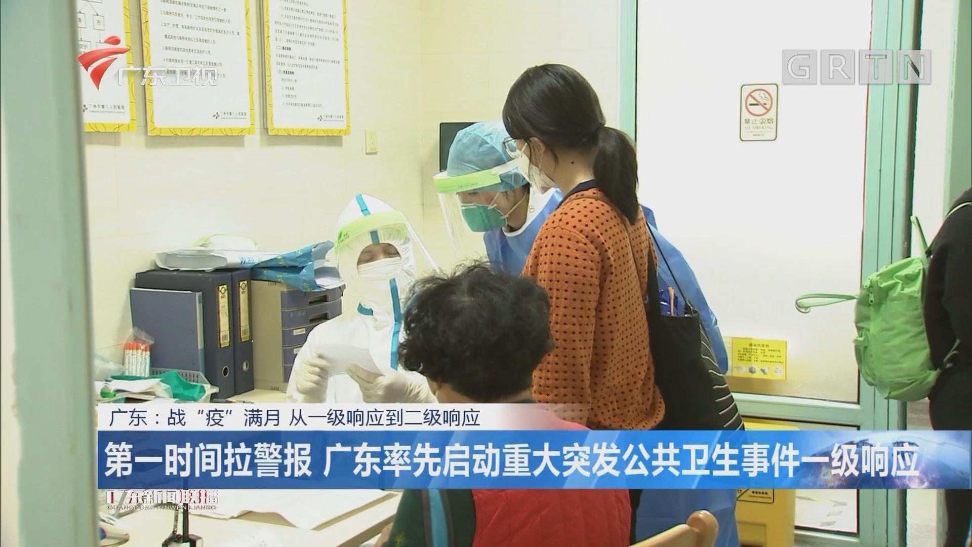 第一时间拉警报 广东率先启动重大突发公共卫生事件一级响应