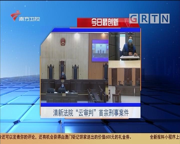 """今日最创新 清新法院""""云审判""""首宗刑事案件"""