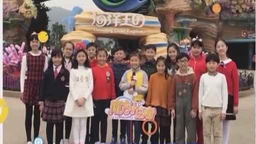 [2020-02-11]南方小记者:十佳南方小记者评选在珠海星乐度露营小镇火热举办