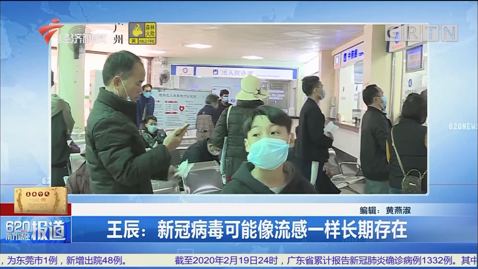 王辰:新冠病毒可能像流感一样长期存在
