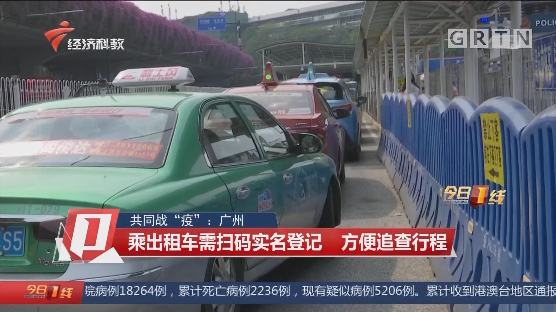 """共同战""""疫"""":广州 乘出租车需扫码实名登记 方便追查行程"""