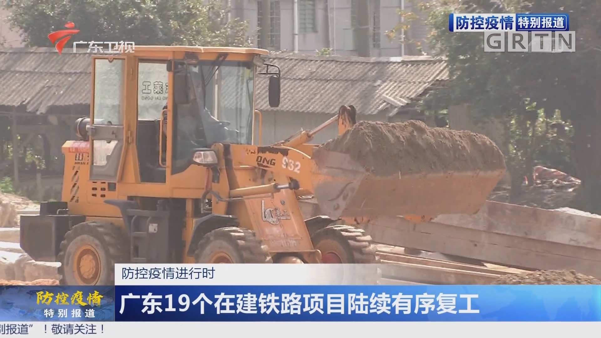 防控疫情进行时:广东19个在建铁路项目陆续有序复工