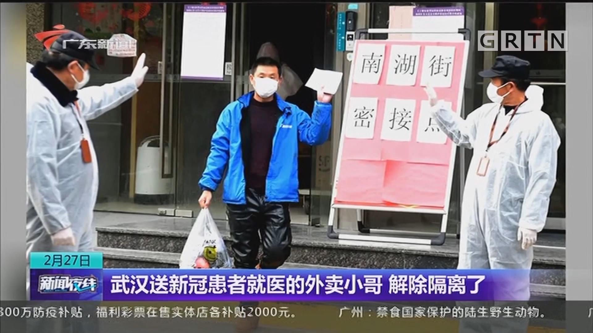 武汉送新冠患者就医的外卖小哥 解除隔离了