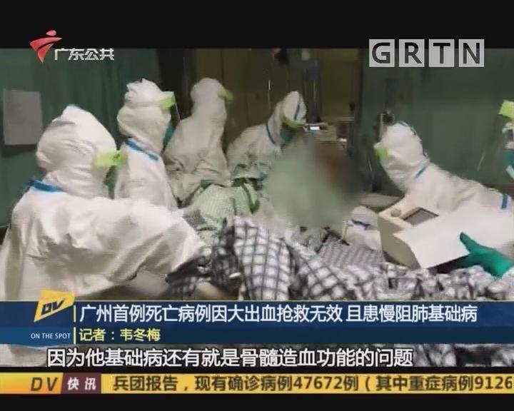 (DV现场)广州首例死亡病例因大出血抢救无效 且患慢阻肺基础病