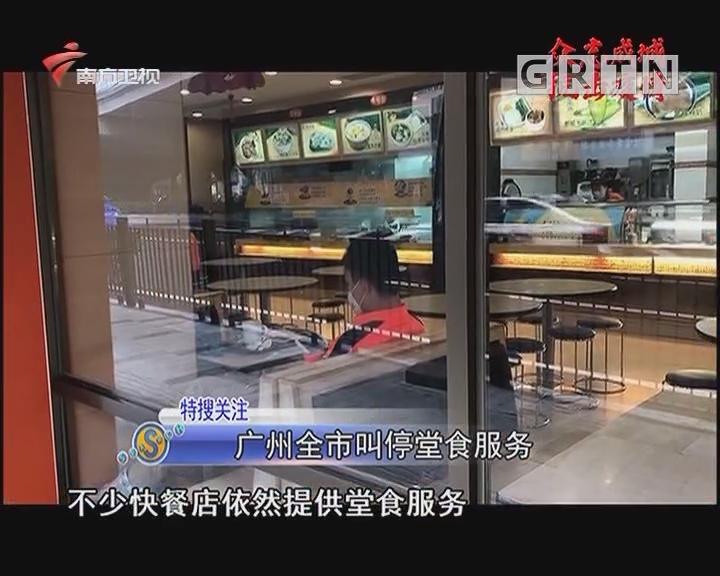 广州全市叫停堂食服务
