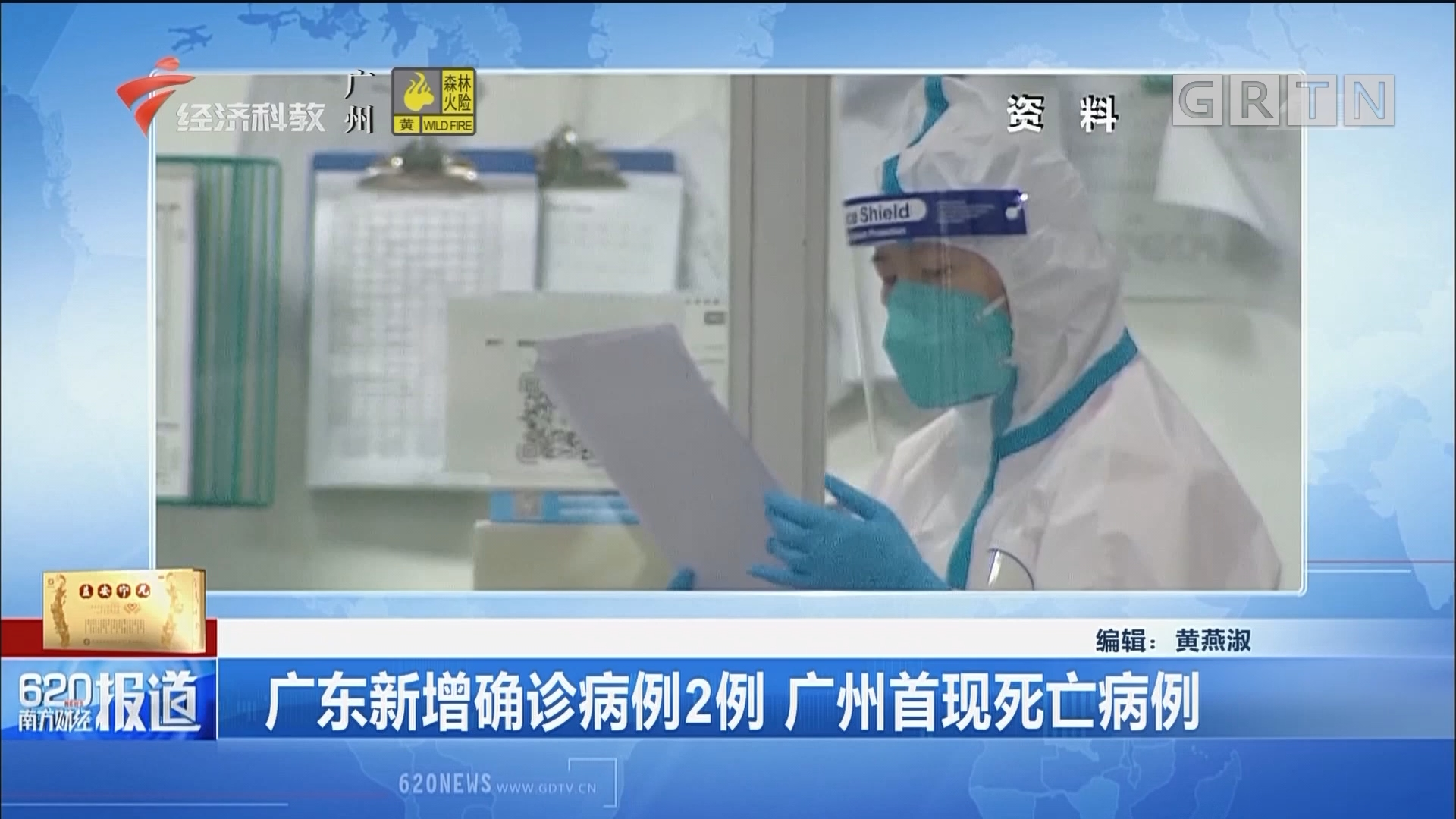 廣東新增確診病例2例 廣州首現死亡病例