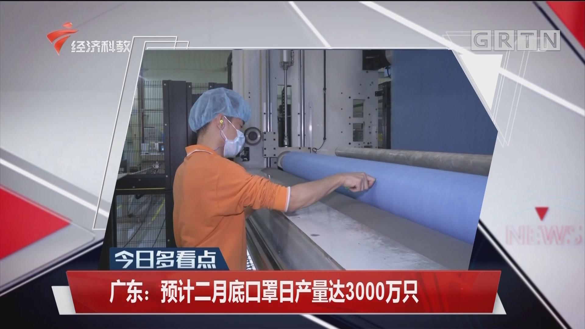 广东:预计二月底口罩日产量达3000万只