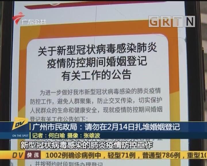 (DV现场)广州市民政局:请勿在2月14日扎堆婚姻登记