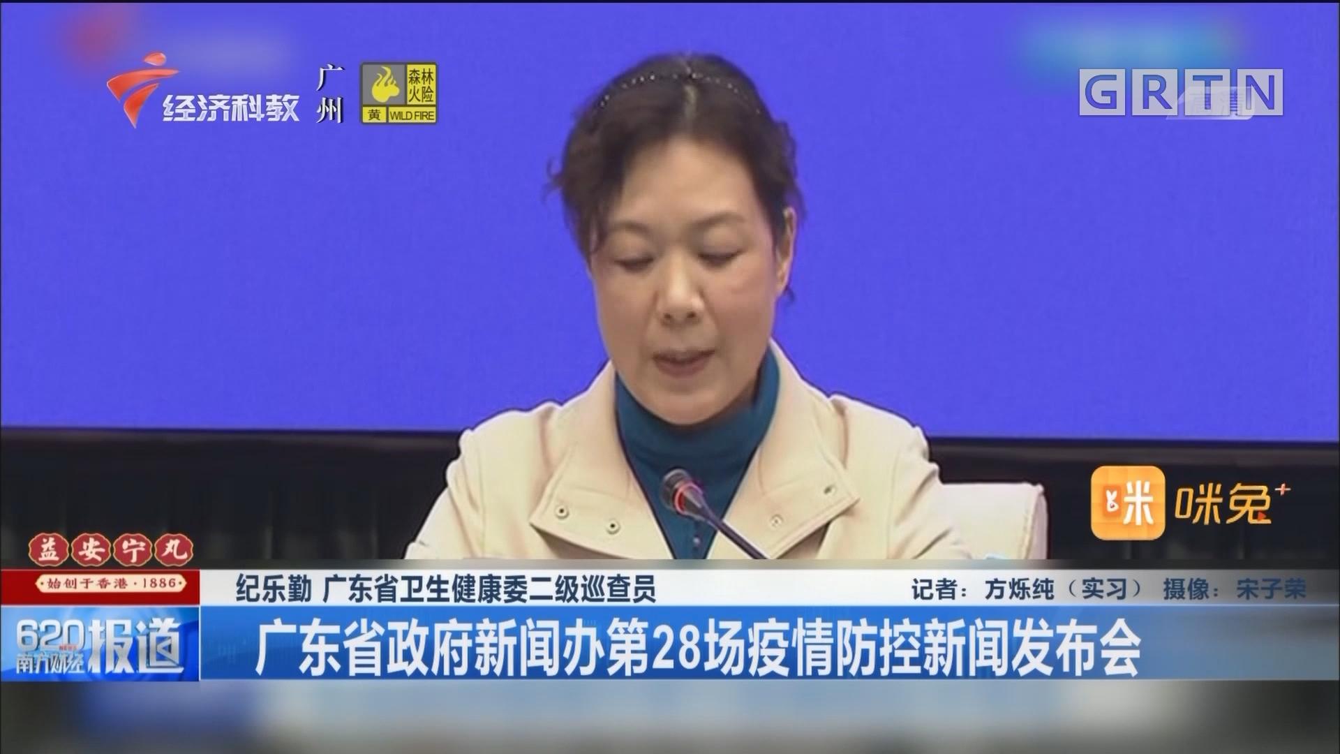 广东省政府新闻办第28场疫情防控新闻发布会