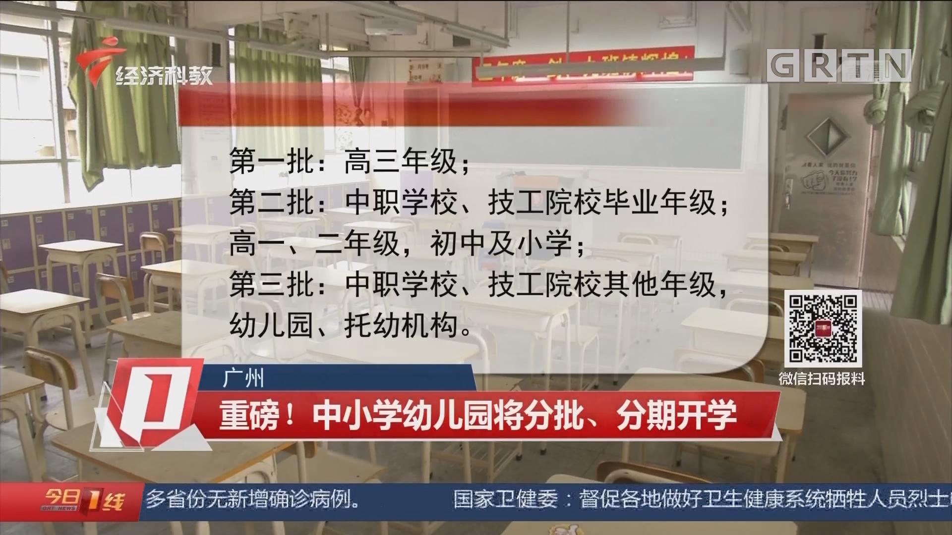 广州:重磅!中小学幼儿园将分批、分期开学