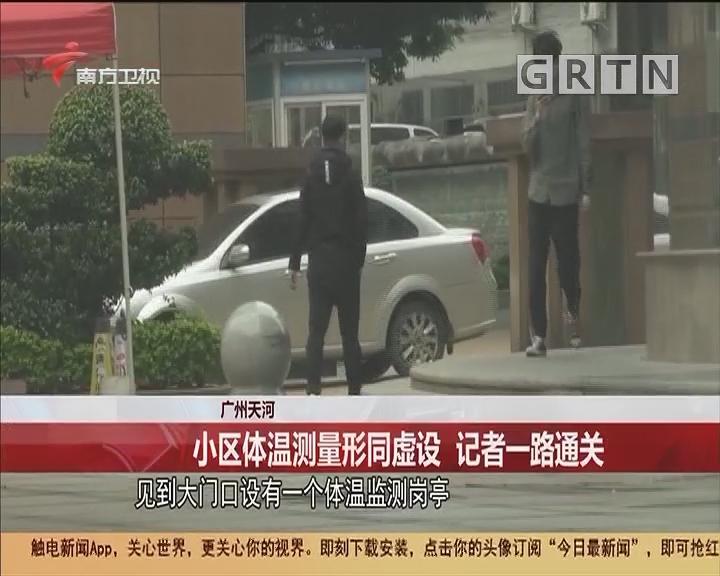 广州天河 小区体温测量形同虚设 记者一路通关