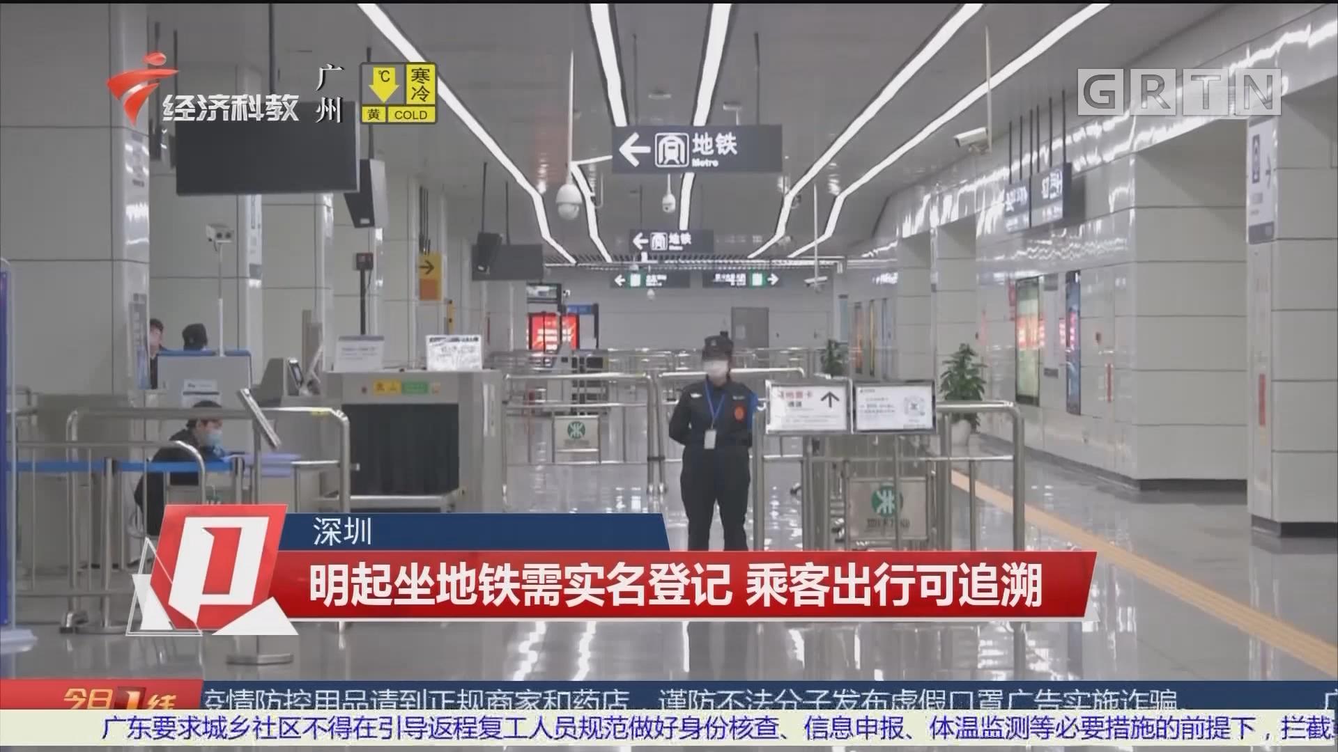 深圳 明起坐地铁需实名登记 乘客出行可追溯