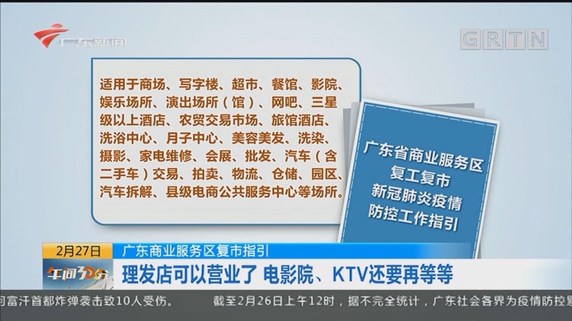 广东商业服务区复市指引:理发店可以营业了 电影院、KTV还要再等等