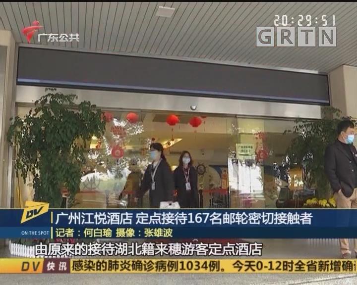 (DV现场)广州江悦酒店 定点接待167名邮轮密切接触者