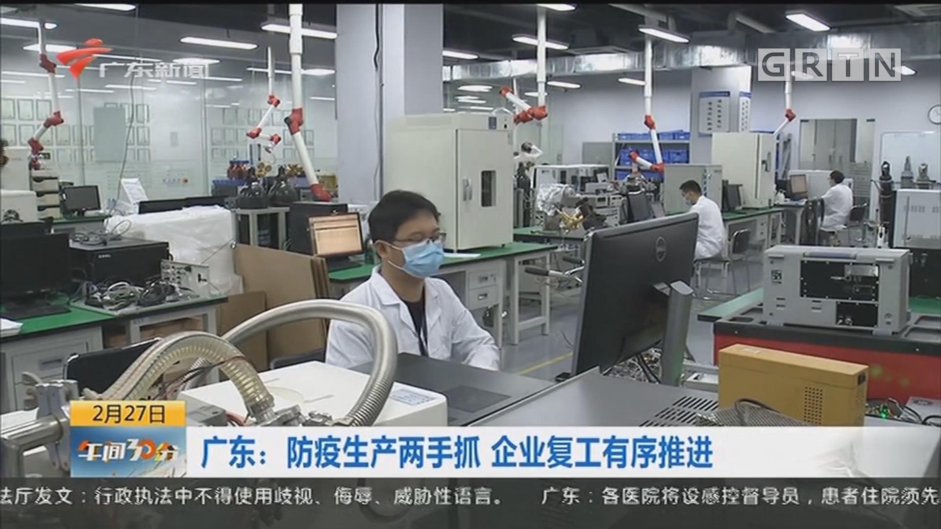 广东:防疫生产两手抓 企业复工有序推进