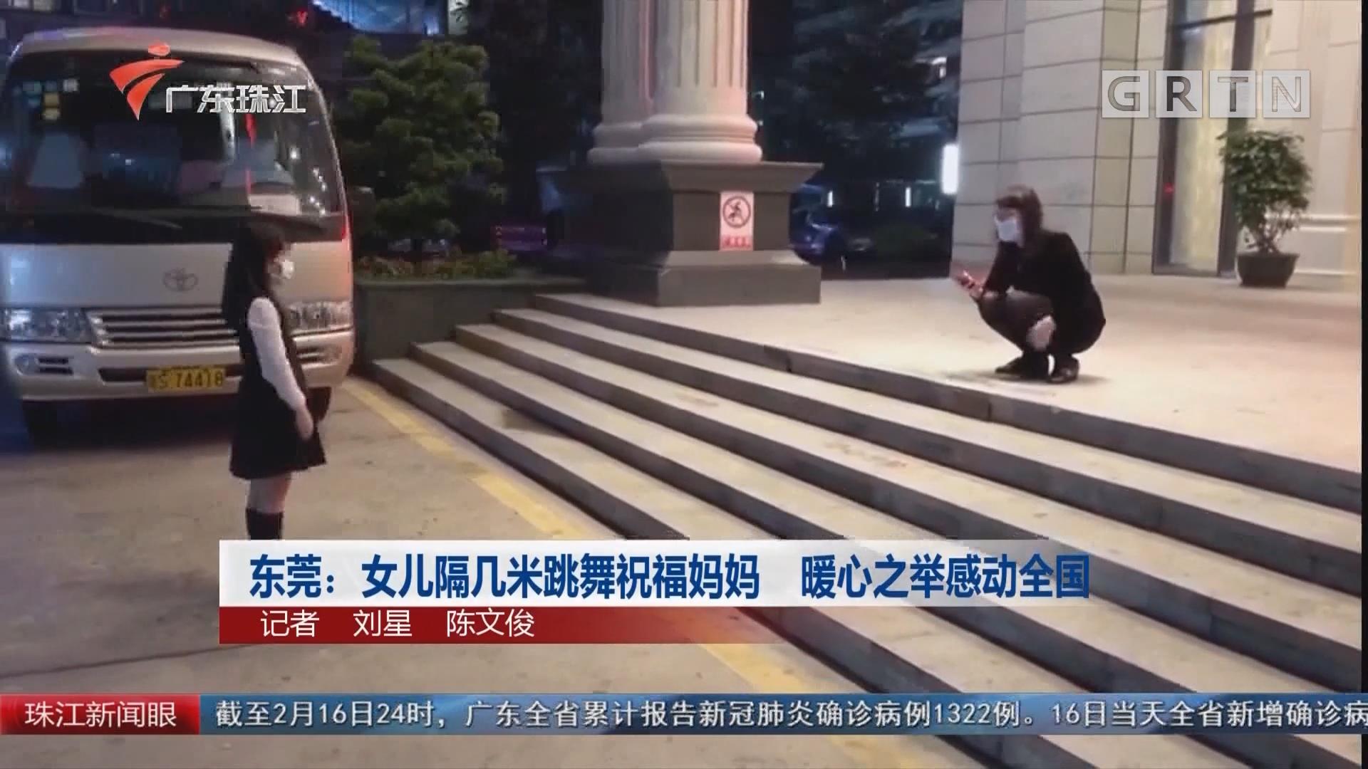 东莞:女儿隔几米跳舞祝福妈妈 暖心之举感动全国
