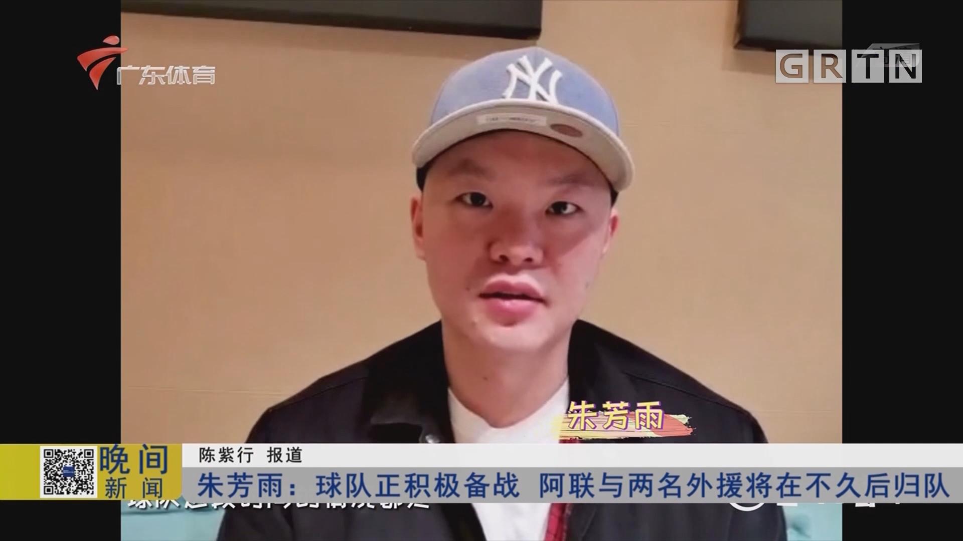 朱芳雨:球队正积极备战 阿联与两名外援将在不久后归队