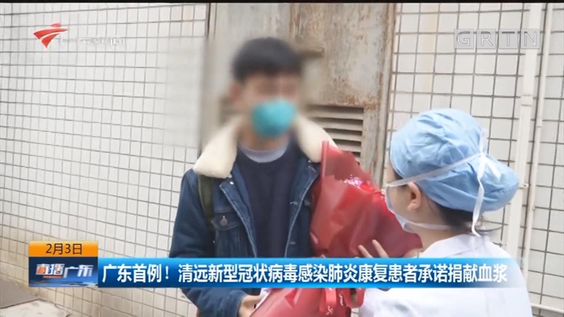 广东首例!清远新型冠状病毒感染肺炎康复患者承诺捐献血浆