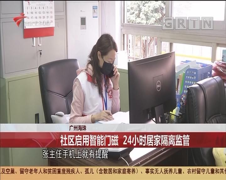 廣州海珠:社區啟用智能門磁 24小時居家隔離監管