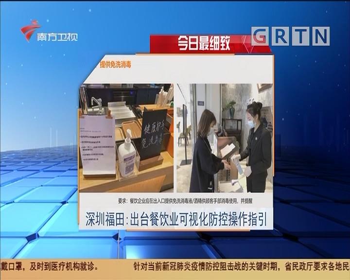 今日最细致 深圳福田:出台餐饮业可视化防控操作指引