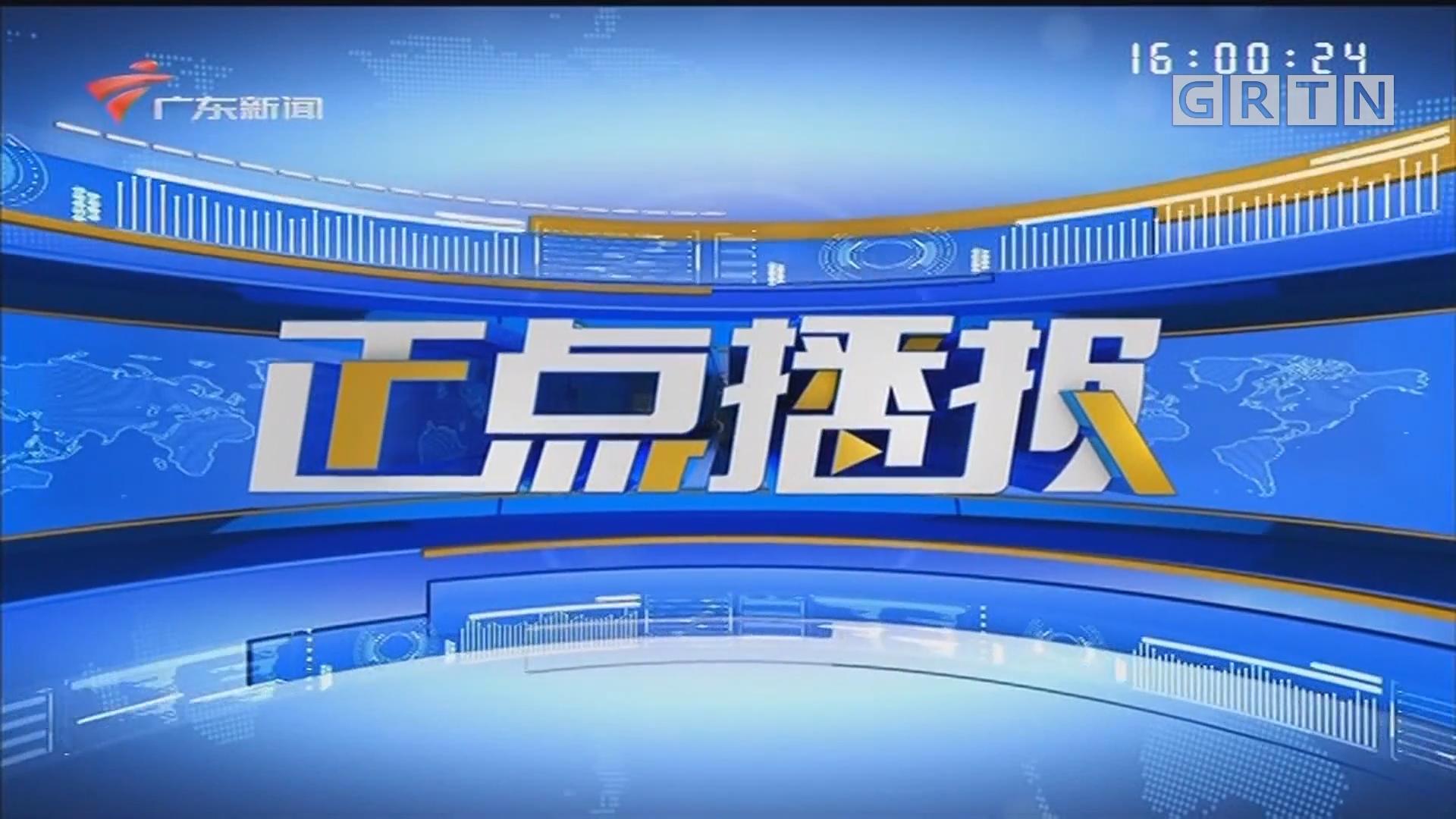 [HD][2020-02-02-16:00]正点播报:广州南站:实行24小时防疫值班 确保100%旅客测体温