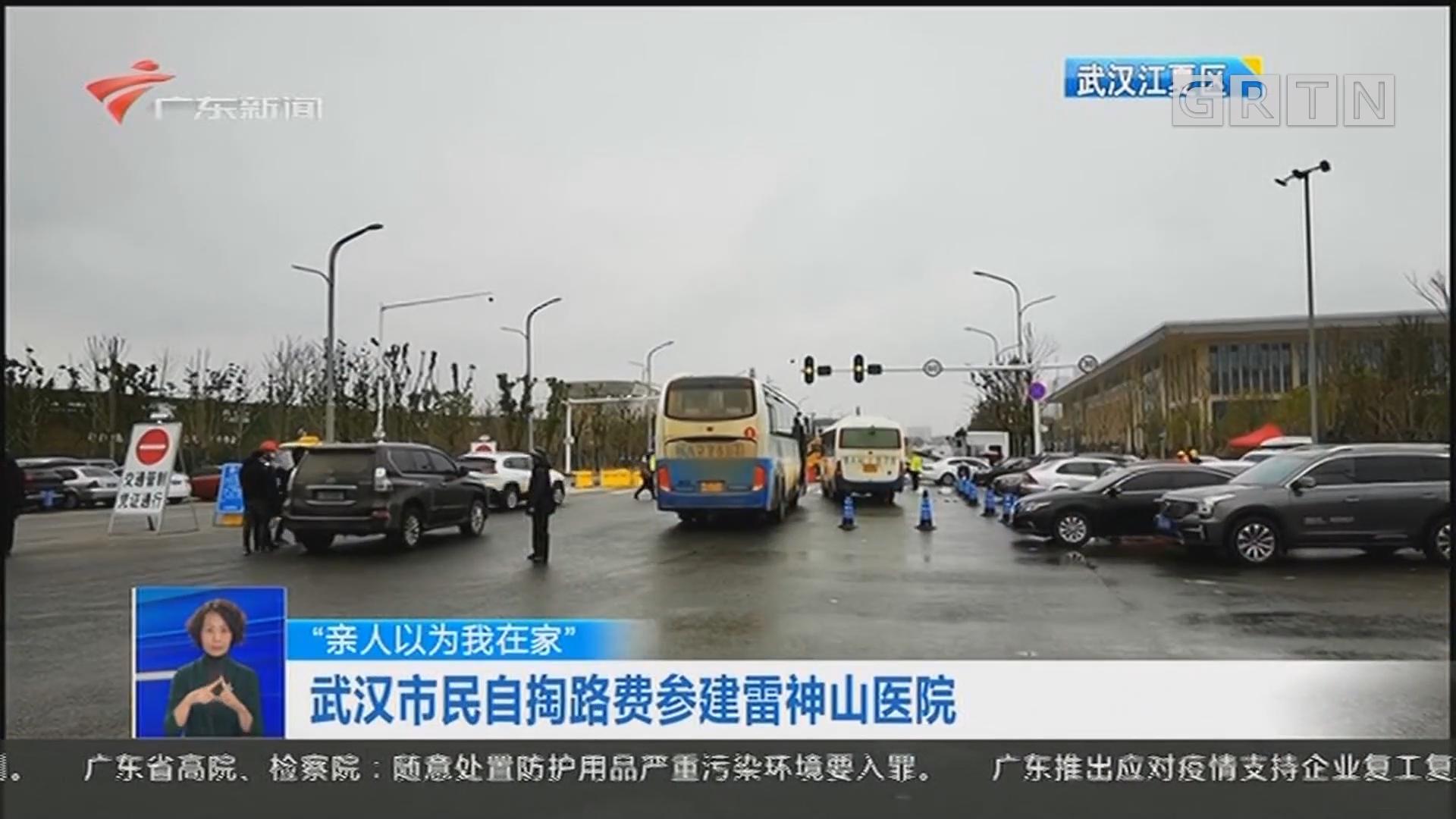 """""""亲人以为我在家"""" 武汉市民自掏路费参建雷神山医院"""