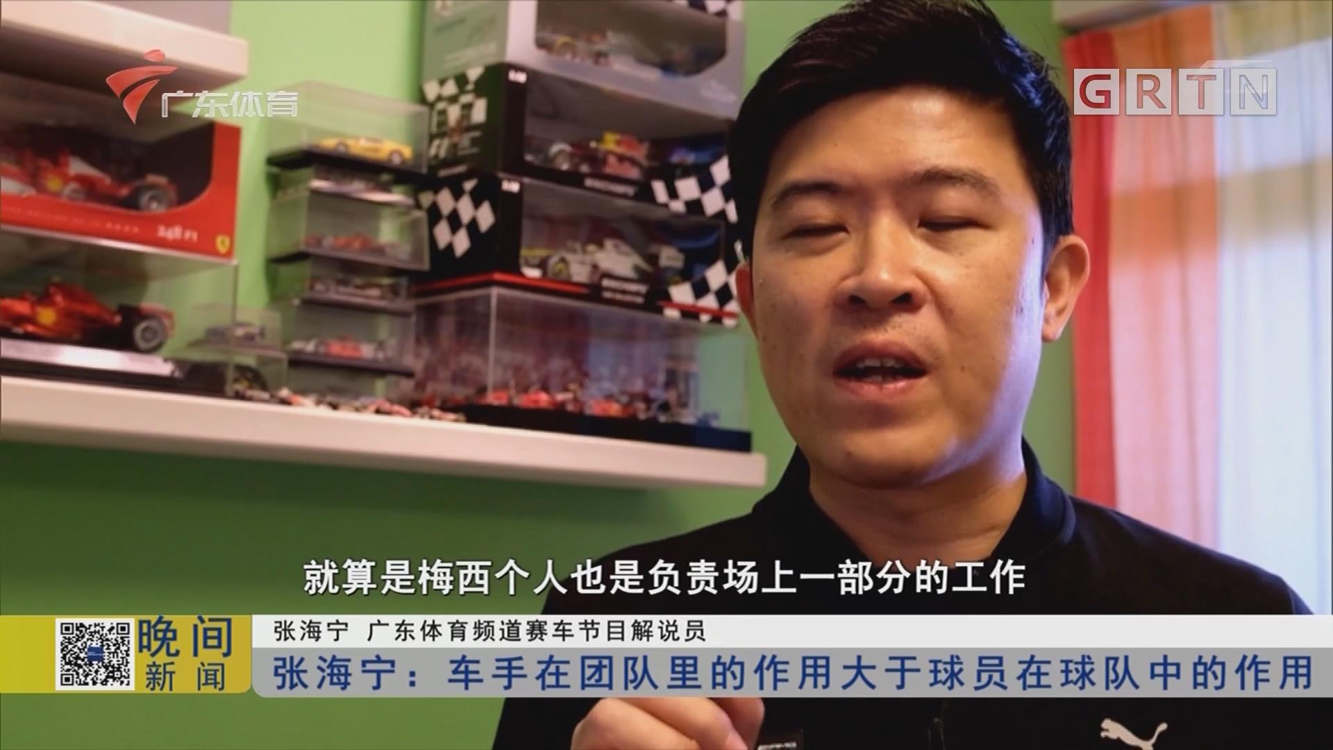 张海宁:车手在团队里的作用大于球员在球队中的作用