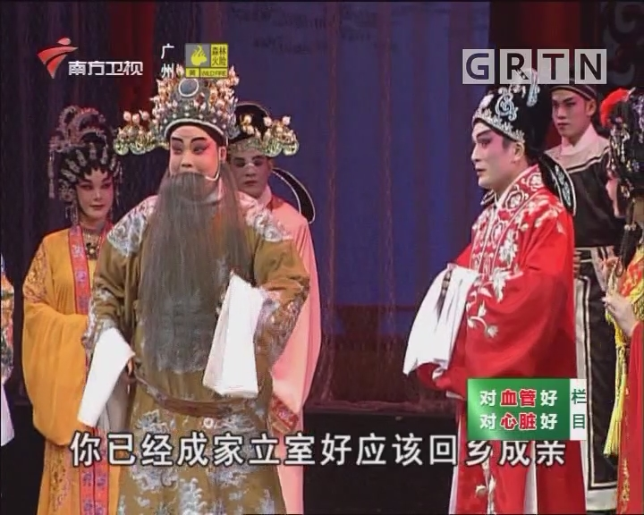 [2020-02-25]粤唱粤好戏:三笑姻缘