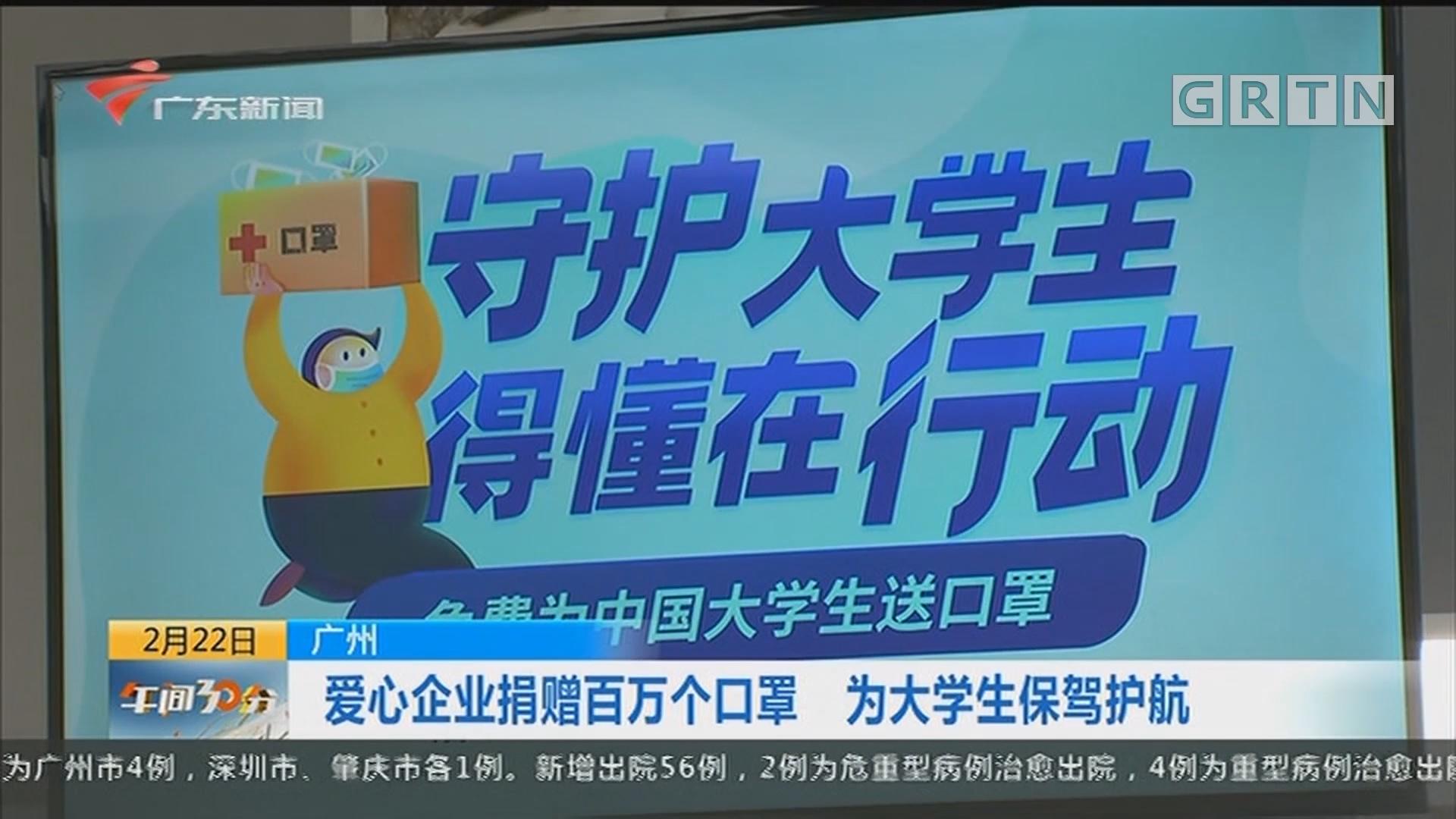 广州:爱心企业捐赠百万个口罩 为大学生保驾护航