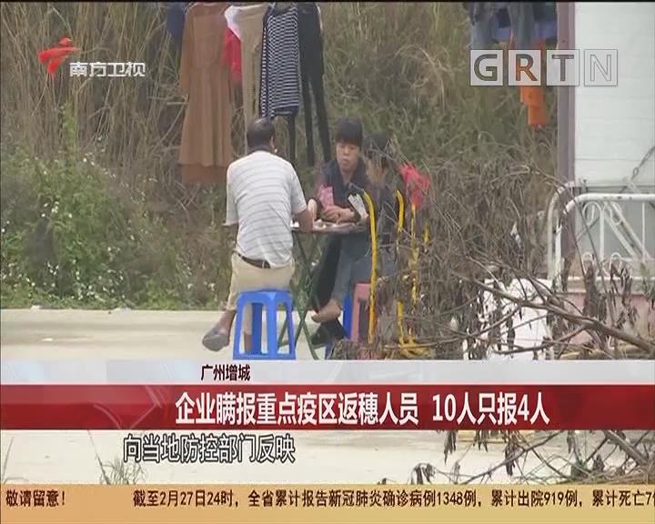 广州增城 企业瞒报重点疫区返穗人员 10人只报4人
