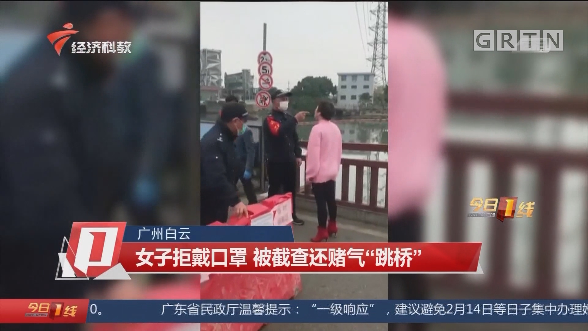 """广州白云:女子拒戴口罩 被截查还赌气""""跳桥"""""""