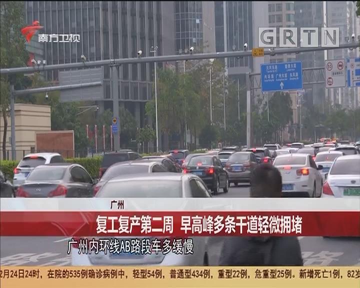 廣州:復工復產第二周 早高峰多條干道輕微擁堵