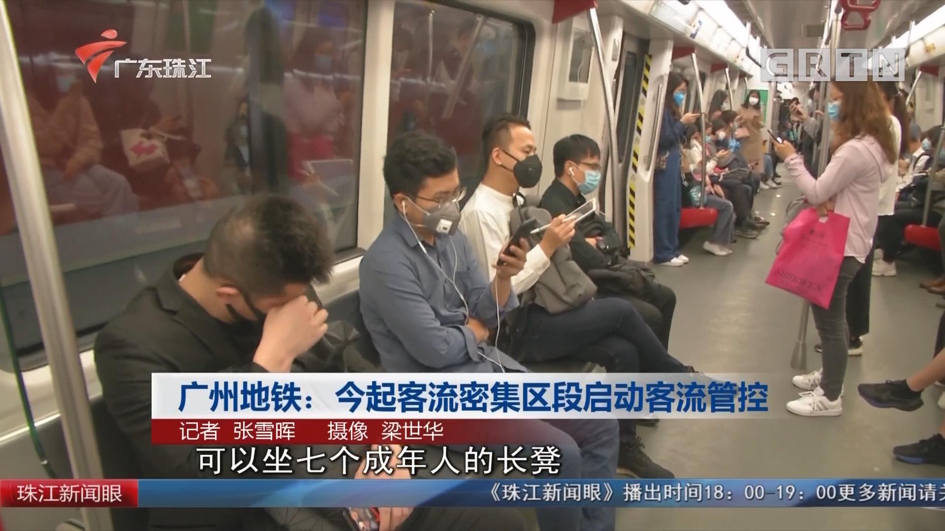 广州地铁:今起客流密集区段启动客流管控