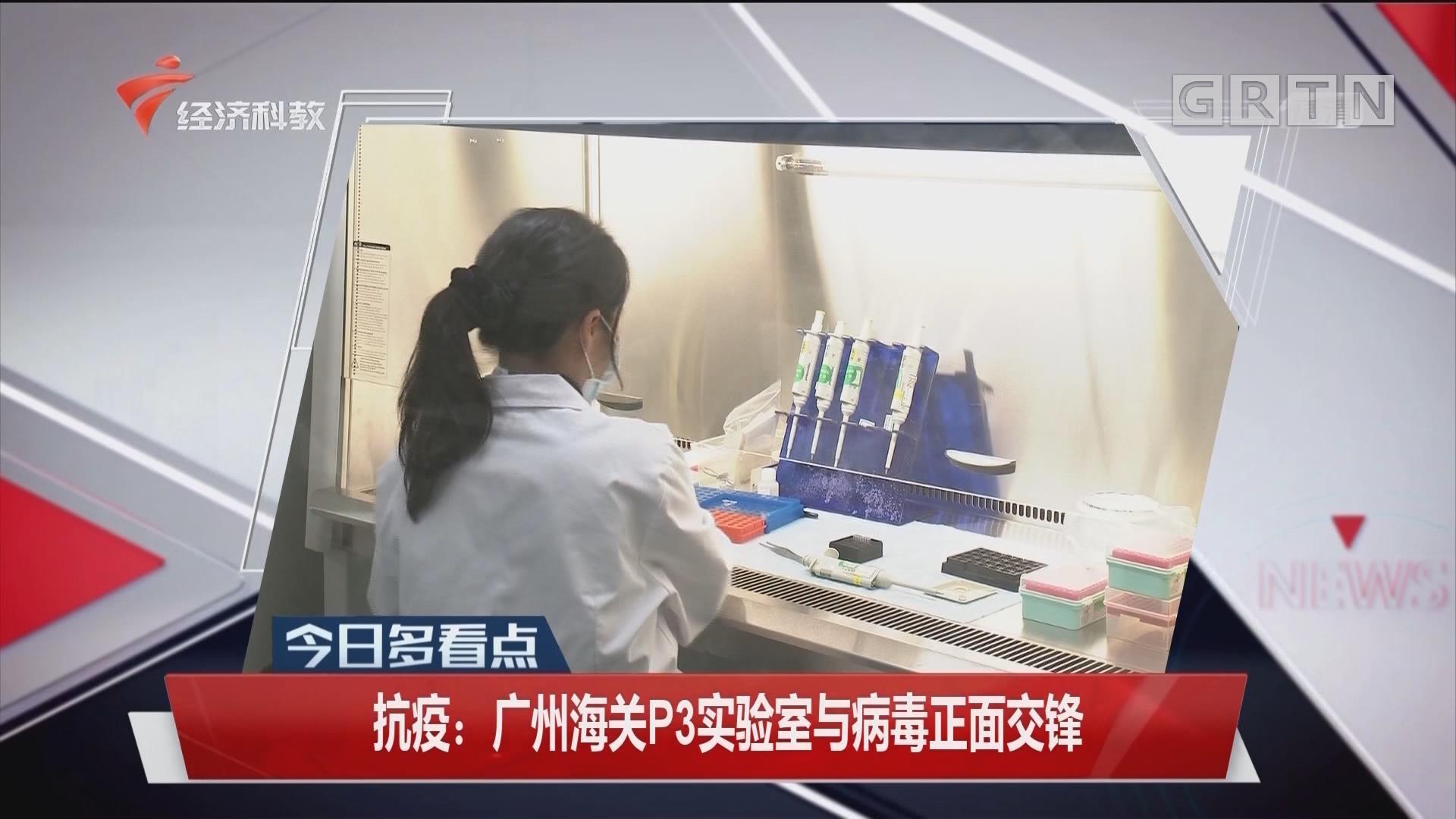 抗疫:广州海关P3实验室与病毒正面交锋