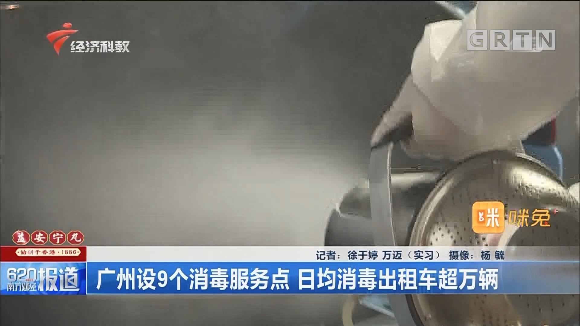 广州设9个消毒服务点 日均消毒出租车超万辆