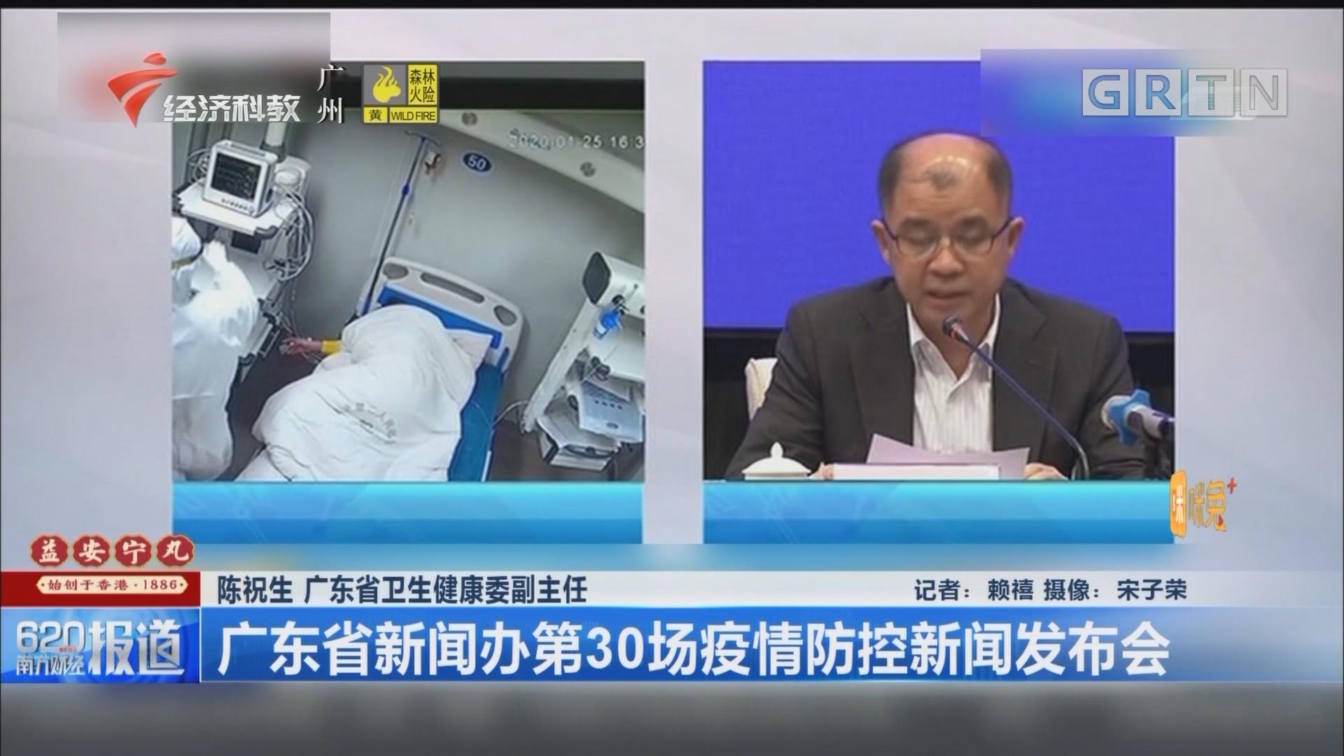 廣東省新聞辦第30場疫情防控新聞發布會