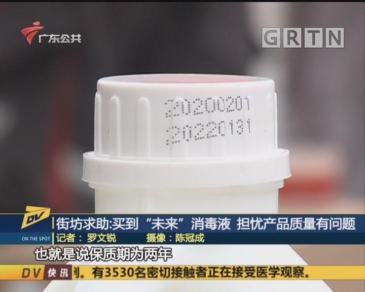 """(DV现场)街坊求助:买到""""未来""""消毒液 担忧产品质量有问题"""