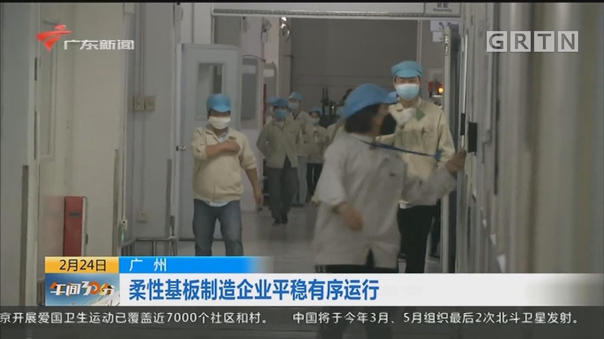广州:柔性基板制造企业平稳有序运行