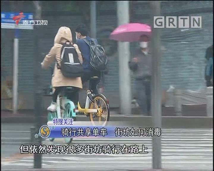 騎行共享單車 街坊如何消毒