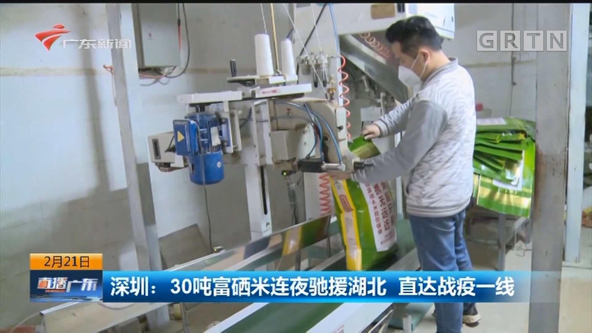 深圳:30吨富硒米连夜驰援湖北 直达战疫一线