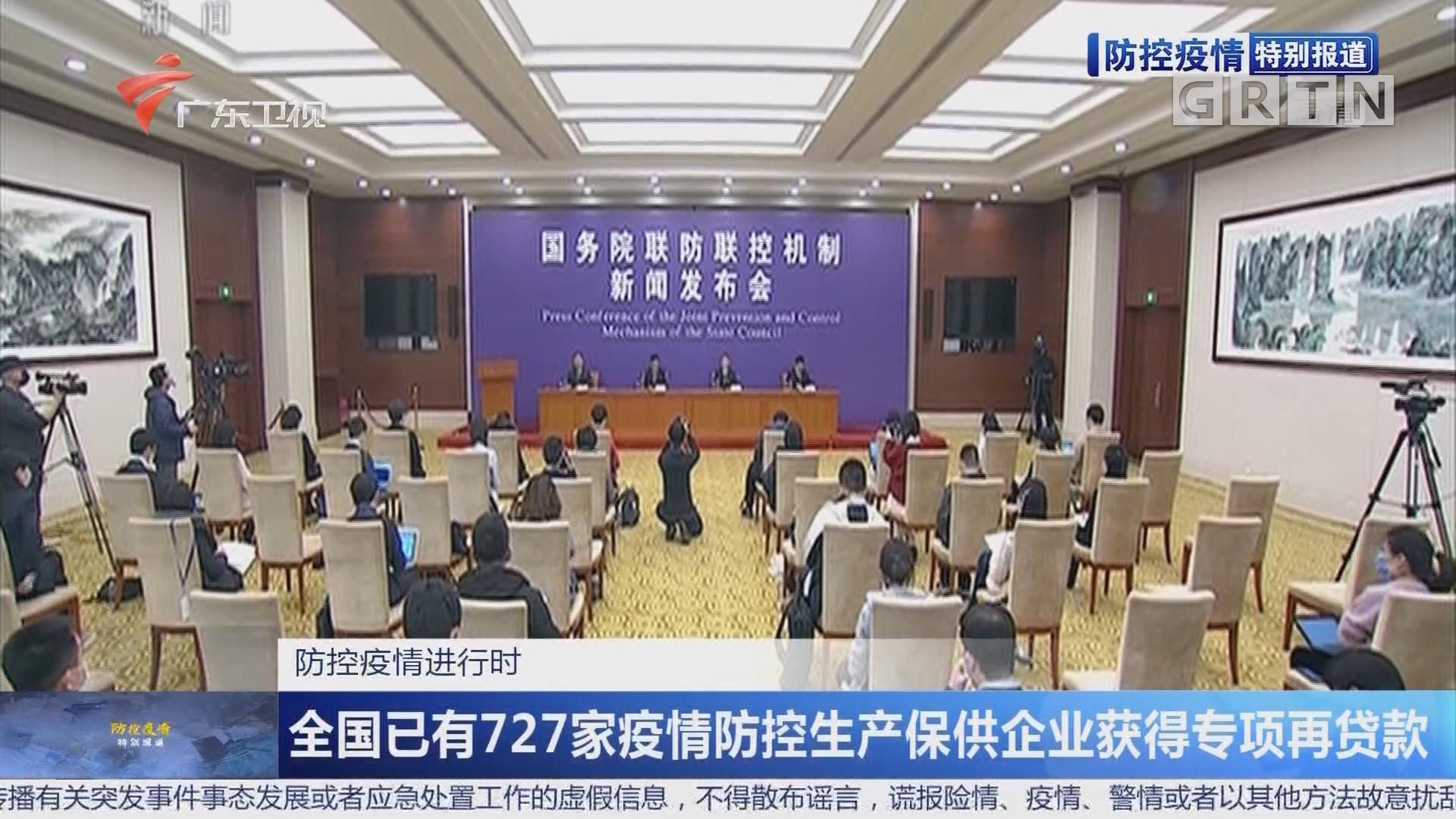 国务院联防联控机制在北京召开新闻发布会