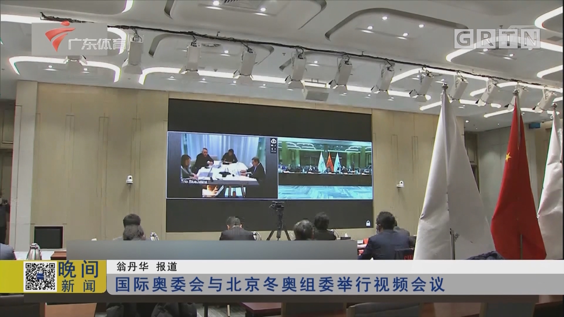 国际奥委会与北京冬奥组委举行视频会议