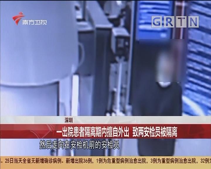 深圳 一出院患者隔离期内擅自外出 致两安检员被隔离