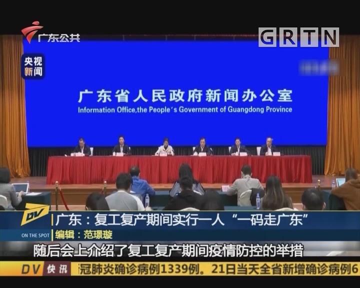 "(DV現場)廣東:復工復產期間實行一人""一碼走廣東"""