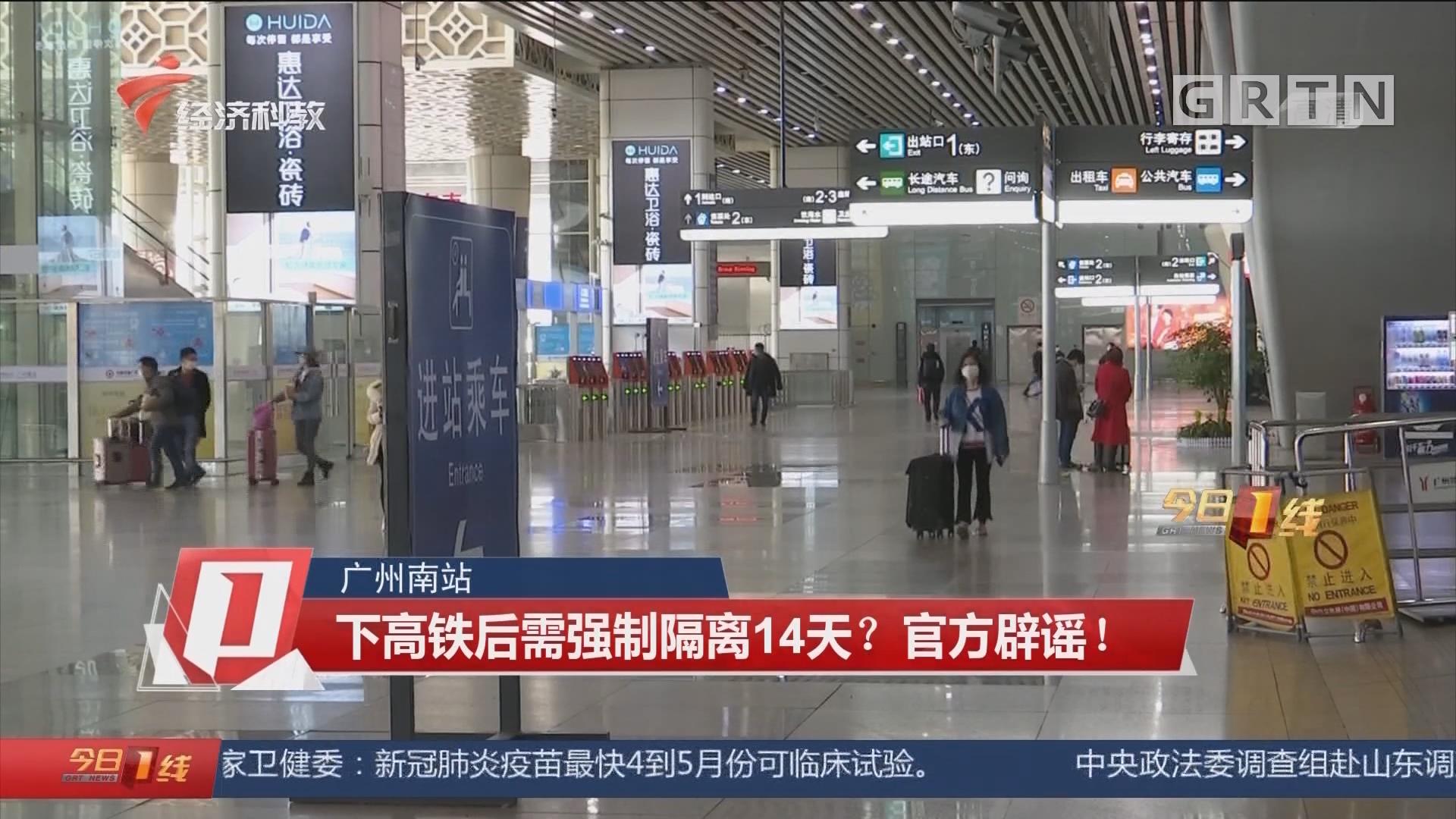 广州南站:下高铁后需强制隔离14天?官方辟谣!