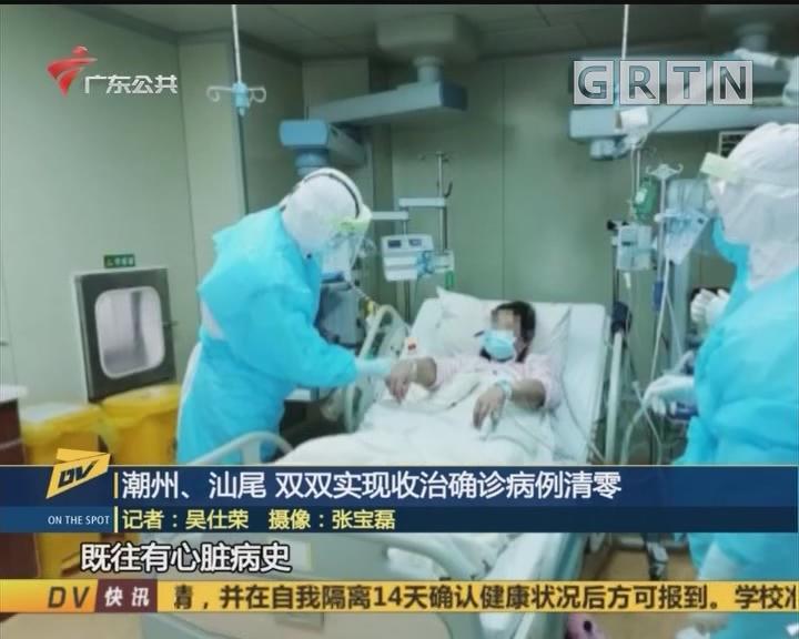 (DV现场)潮州、汕尾 双双实现收治确诊病例清零