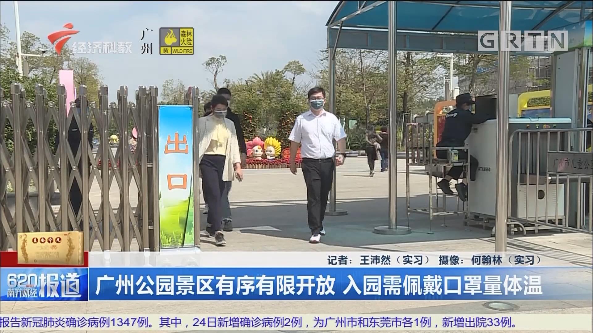 廣州公園景區有序有限開放 入園需佩戴口罩量體溫