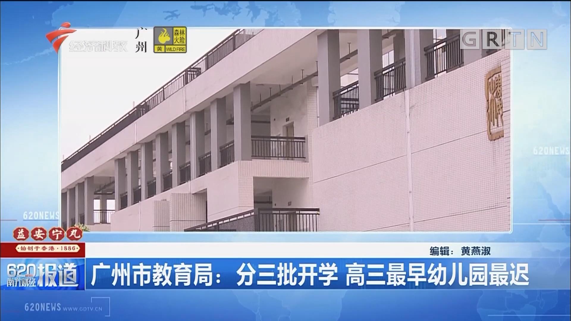 广州市教育局:分三批开学 高三最早幼儿园最迟