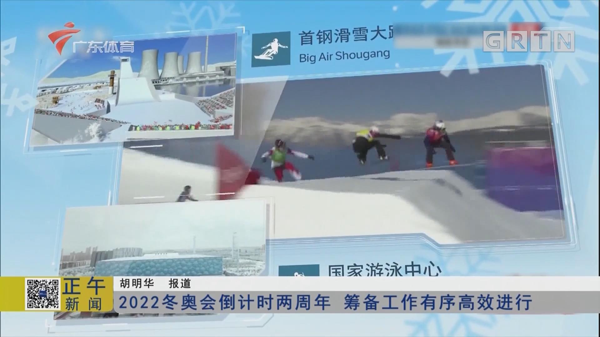 2022冬奥会倒计时两周年 筹备工作有序高效进行